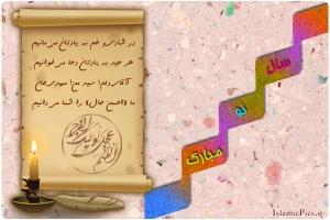 کارت پستال های ویژه عید نوروز &&& برای دوستان خود کارت پستال صوتی  بفرستيد
