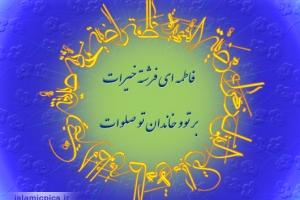 hazrat-zahra-k1
