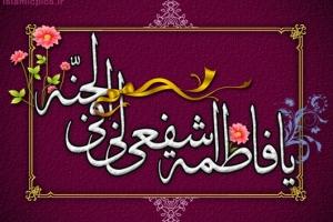 ya-fatemeh-eshfaee