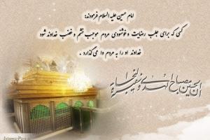 k-hadith-imam-hosain-01