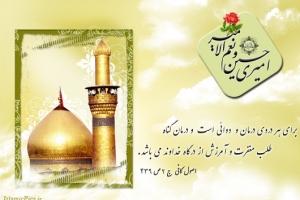 k-hadith-imam-hosain-02
