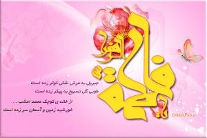 k-hazrate-fatemeh-01