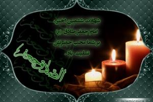 shahadat-imam-sadaegh2-k