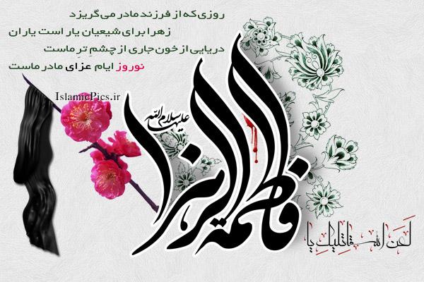 ◘۩◘ قبله قلب علی علیه السلام ◘۩◘ ویژه نامه دهه اول فاطمیه