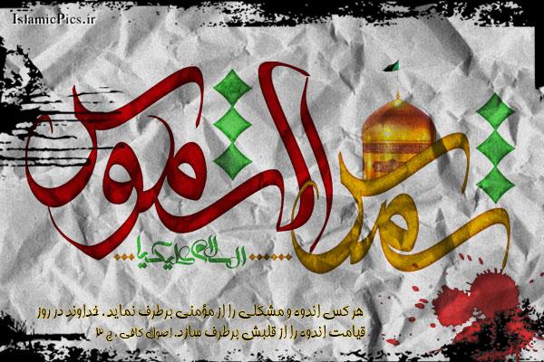 ╬๑۞๑╬ هشتمین قبلهـــ کائنات ╬๑۞๑╬ ویژه نامه شهادت امام رضا علیه السلام