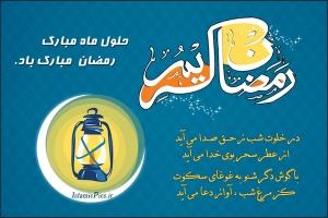 k-tabrik-ramadan-05