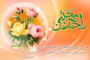 k-veladat-imam-hasan-mojtaba-01