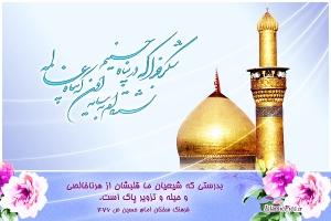 k-veladat-imam-hosein-hadith-01