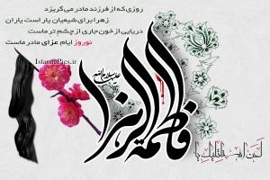 norooz-fatemiyeh-k-01