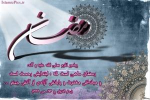 ramezan-1-k