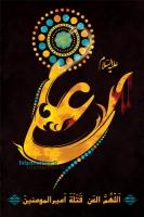 shahadat-imam-ali-2-k