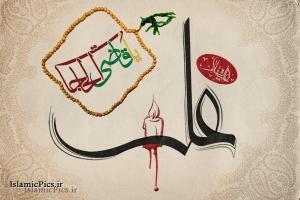 shahadat-imam-ali-4-k
