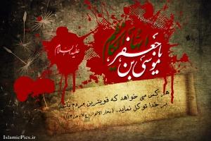 shahadat-imam-moosa-kazem-k