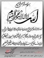 ayat-al-korsi-shekasteh2