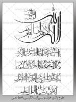 ayat-al-korsi1-1