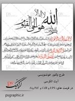 ayat-alKorSI-Reyhan-01