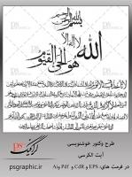 ayat-alKorSI-Reyhan