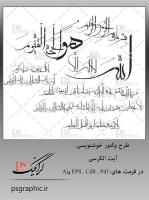 ayat-alKorSI-moalla