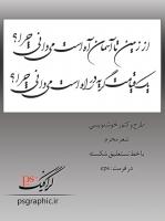khosgnevisi-moharam (2)