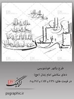 p-dOA-sAlamti-imam-zaman