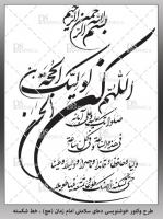 p-doa-sal@mati-iMam Zaman-shekasteh