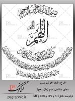 v-doa-SALAMTI-imam-zaman-sols