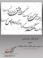 vector-moharram-alghameh
