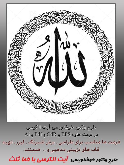 PNa-Ayat-alkorsi-sols-gerd-n