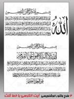 PNA-v-ayat-alkorsiline-02-sols