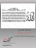 PNA1-ayat-alkorsiline-02-sols
