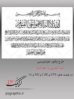 PNA2-ayat-alkorsiline-02-sols