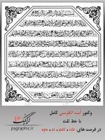 ayat-al-korsi-sols11-1