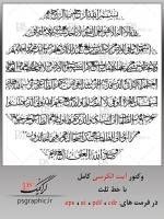 ayat-al-korsi-sols11-2