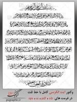 ayat-al-korsi-sols11-4