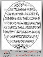 ayat-al-korsi-sols11-5