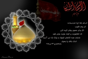 imam-hosain-hadith-m-05