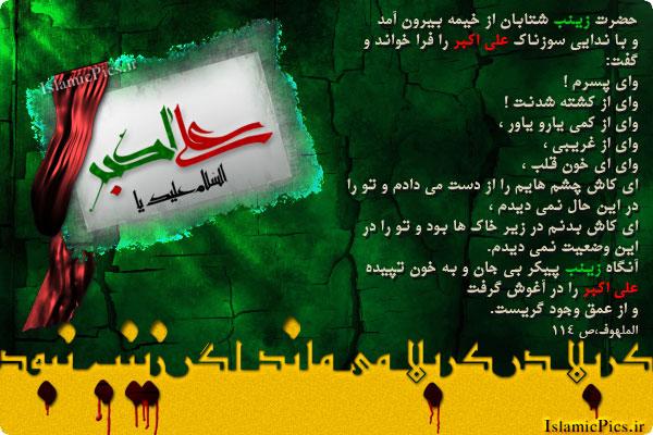 http://islamicpics.ir/wp-content/gallery/m-kartpostal/shahadat-ali-akbar-k-1.jpg