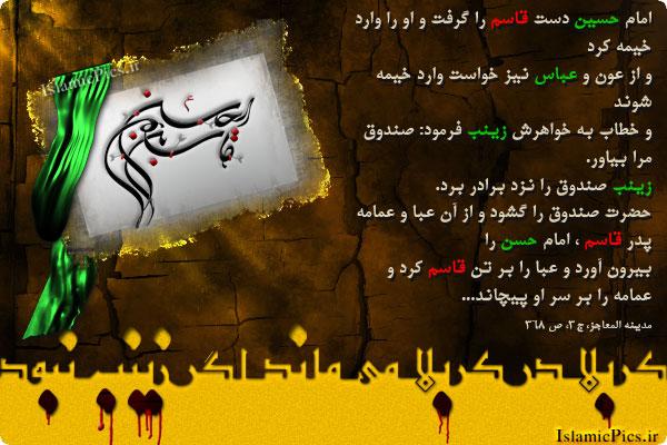 http://islamicpics.ir/wp-content/gallery/m-kartpostal/shahadat-hazrat-ghasem-k.jpg