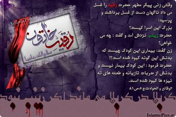 http://islamicpics.ir/wp-content/gallery/m-kartpostal/shahadat-hazrat-roghayeh-k.jpg