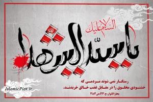 moharram-kartpostal 05
