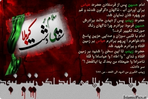 shahadat-hazrat-abbas-k