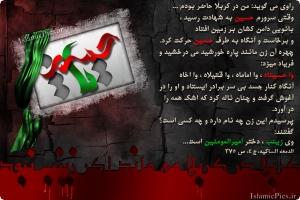 shahadat-imam-hossein-k-4