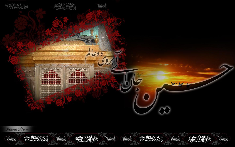 والپیپر امام حسین (ع) -محرم 2 | تصاویر و طراحی های اسلامیemam-hosain-08