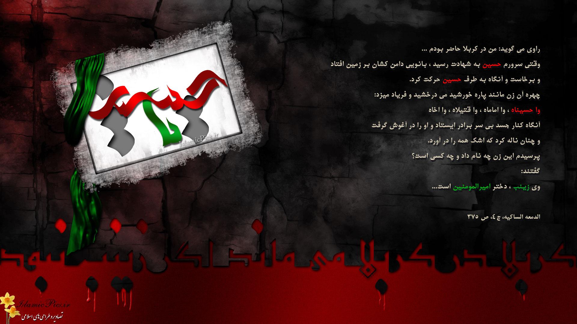 والپیپر hd مذهبی، شهادت امام حسین (ع)، محرم - 05 | تصاویر و طراحی ...shahadat-imam-hossein-hd-wallpaper-1
