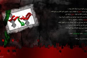shahadat-imam-hossein-hd-wallpaper-1