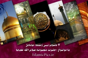 back-hazrat-masoomeh-mobile