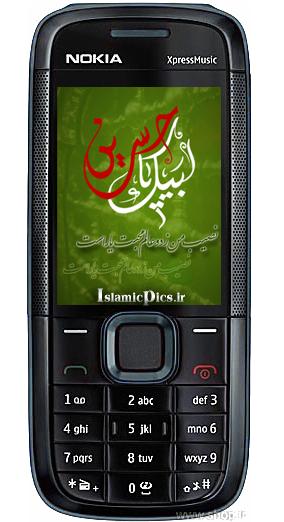 mobile-wallpaper-moharam