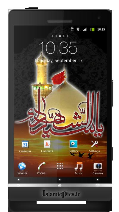 mobile-wallpaper-moharram-1