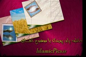 enfaq-islamicpics-ir_