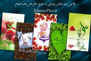 islamicpics-ir-imam-ali